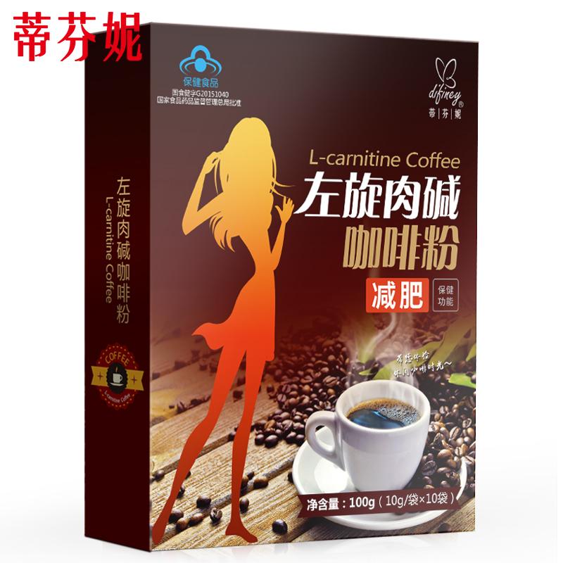 【买2送2】蒂芬妮左旋肉碱减肥咖啡粉茶零食非神器懒人瘦身顽固型