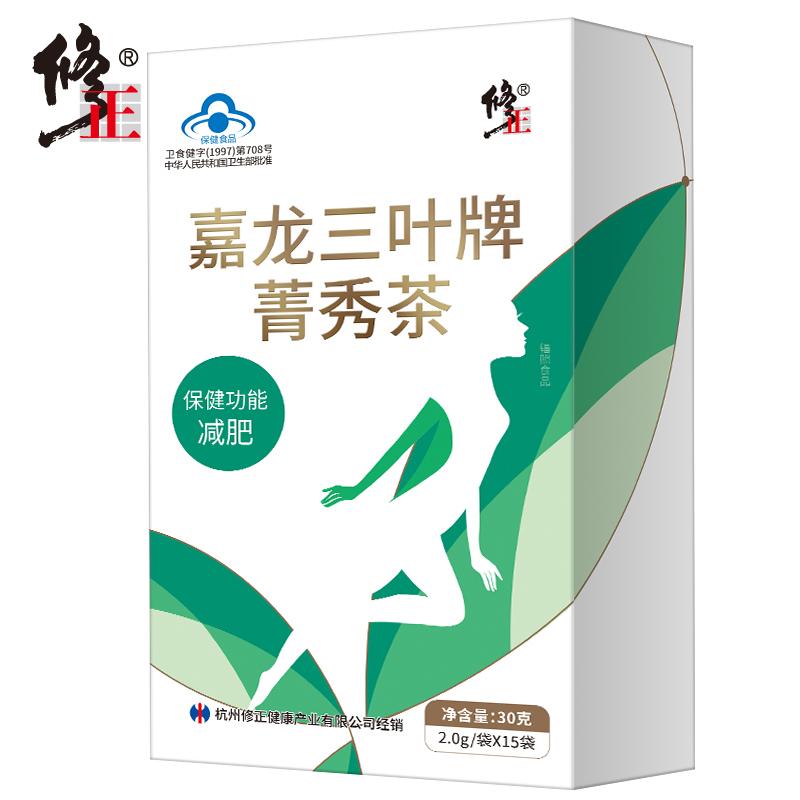 【买2送1】修正减肥茶正品男女顽固型减肥瘦身腹部非肚脐懒人神器
